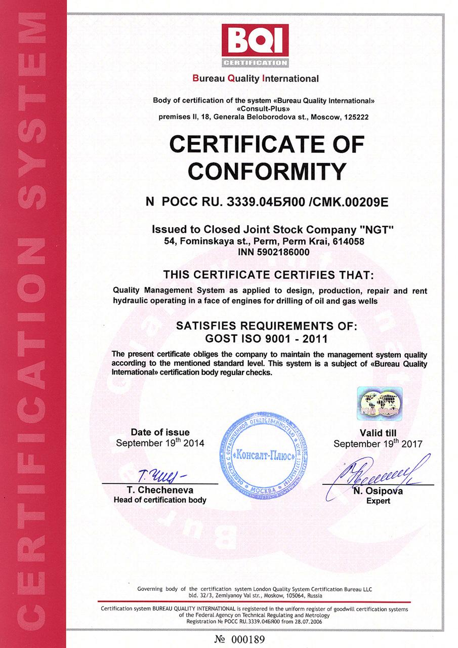 Bqi сертификация систем менеджмента получить сертификат исо 9001